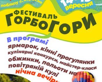 """Запрошуємо на третій щорічний фестиваль """"ГОРБОГОРИ"""""""