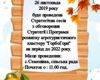 Анонс. 26 листопада 2019 р. в Семенівській сільській раді відбудеться стратегічна сесія з обговорення проєкту Стратегії та Програми розвитку кластеру.