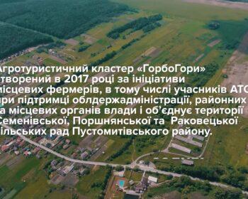 """Друге відео з серії """"Проєкт ГорбоГори"""". Туристичні маршрути. Запрошуємо до огляду!"""